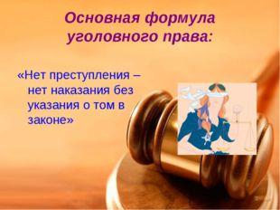 Основная формула уголовного права: «Нет преступления – нет наказания без указ