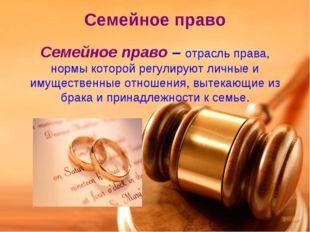 Семейное право Семейное право – отрасль права, нормы которой регулируют личны