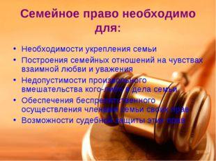 Семейное право необходимо для: Необходимости укрепления семьи Построения семе