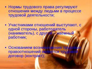 Нормы трудового права регулируют отношения между людьми в процессе трудовой д
