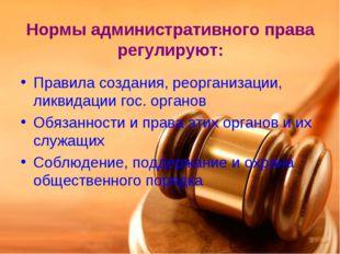Нормы административного права регулируют: Правила создания, реорганизации, ли