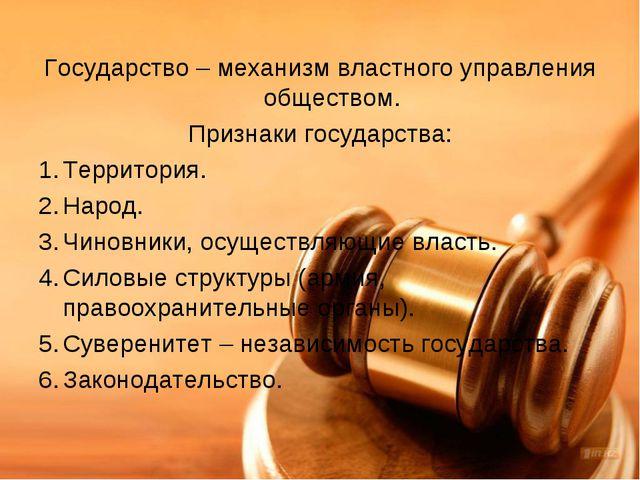 Государство – механизм властного управления обществом. Признаки государства:...