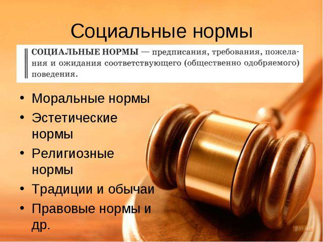 Социальные нормы Моральные нормы Эстетические нормы Религиозные нормы Традици...