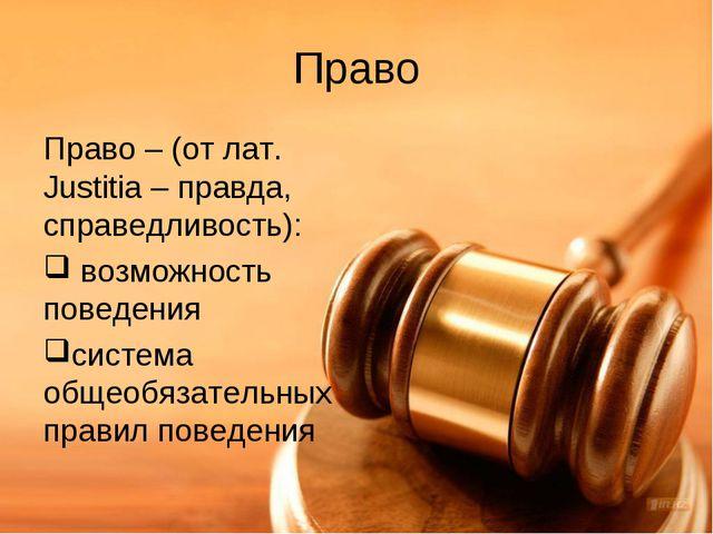 Право Право – (от лат. Justitia – правда, справедливость): возможность поведе...