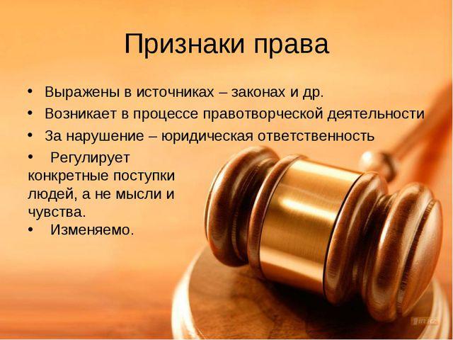 Признаки права Выражены в источниках – законах и др. Возникает в процессе пра...