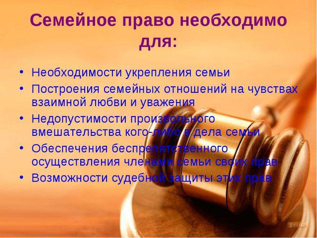 Семейное право необходимо для: Необходимости укрепления семьи Построения семе...