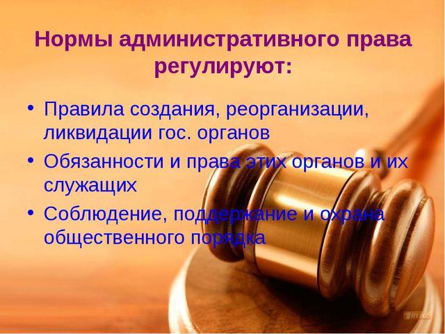Нормы административного права регулируют: Правила создания, реорганизации, ли...