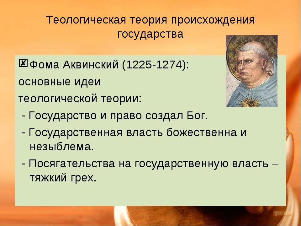 Теологическая теория происхождения государства Фома Аквинский (1225-1274): ос...