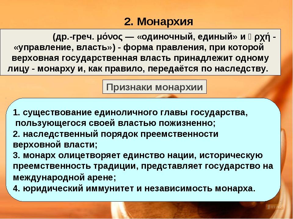 2. Монархия Мона́рхия (др.-греч. μόνος— «одиночный, единый» и ἀρχή- «управл...