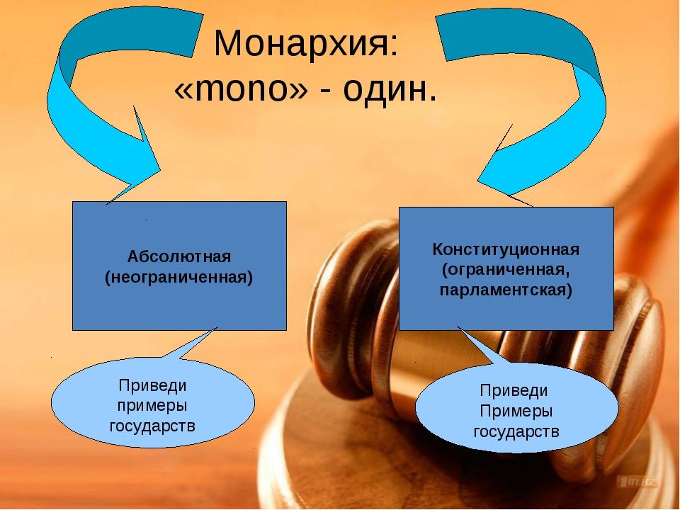 Монархия: «mono» - один. Абсолютная (неограниченная) Конституционная (огранич...