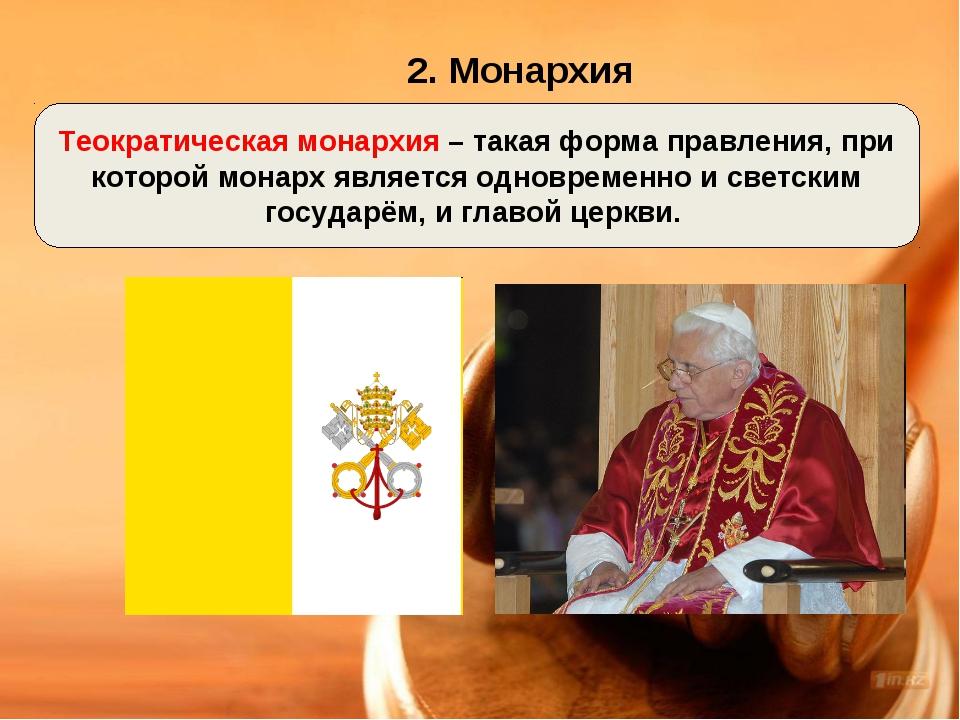 2. Монархия Теократическая монархия – такая форма правления, при которой мона...