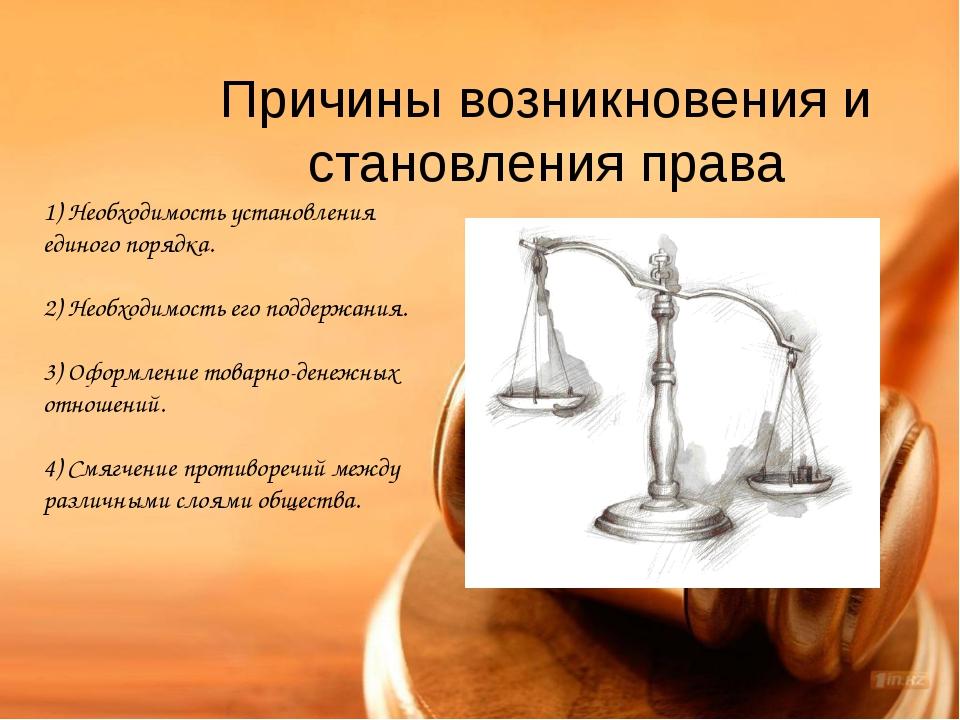 Причины возникновения и становления права 1) Необходимость установления едино...