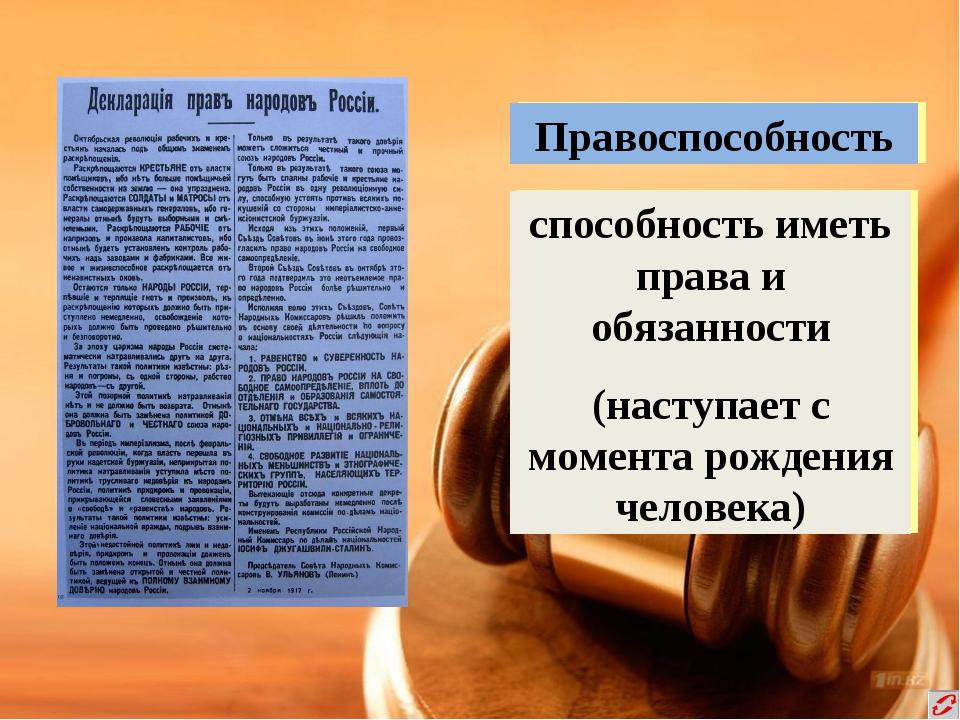 Правоспособность способность иметь права и обязанности (наступает с момента р...