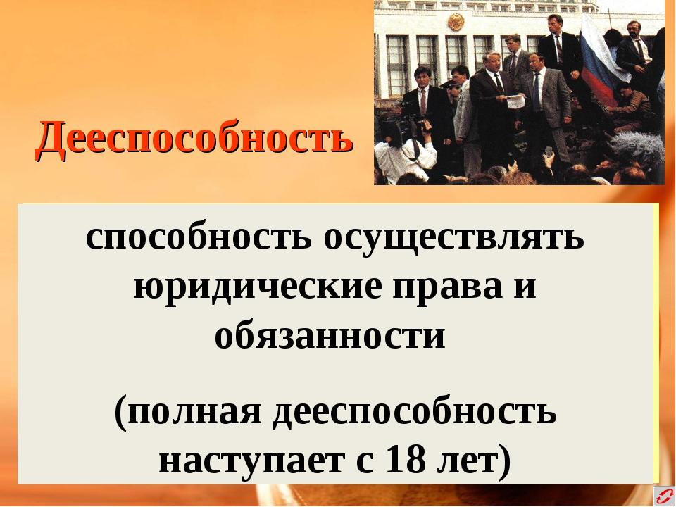Дееспособность способность осуществлять юридические права и обязанности (полн...