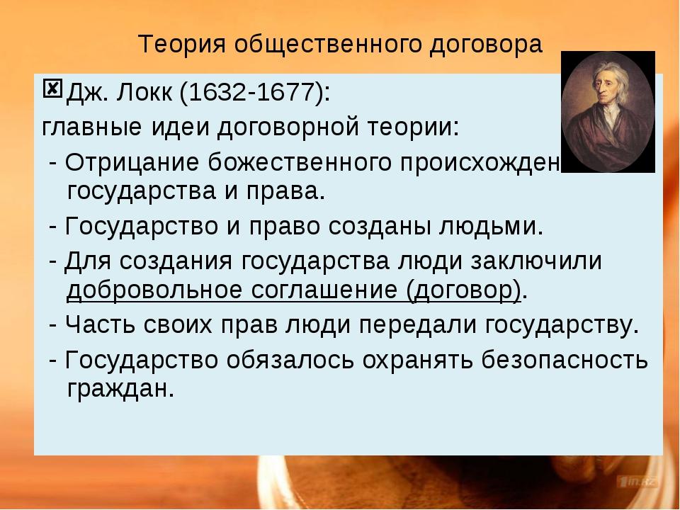 Теория общественного договора Дж. Локк (1632-1677): главные идеи договорной т...