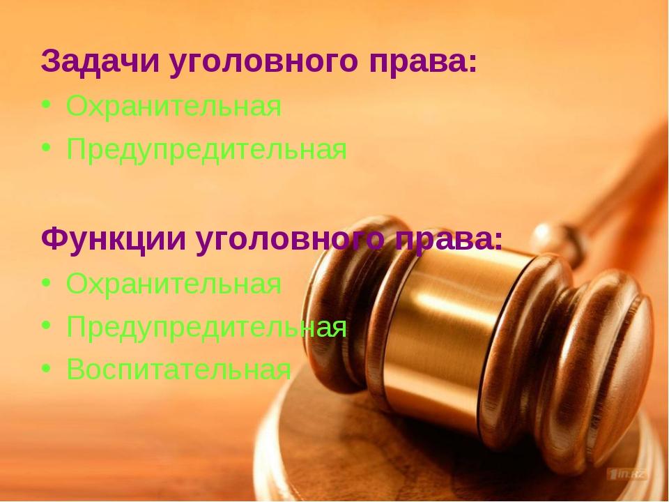 Задачи уголовного права: Охранительная Предупредительная Функции уголовного п...