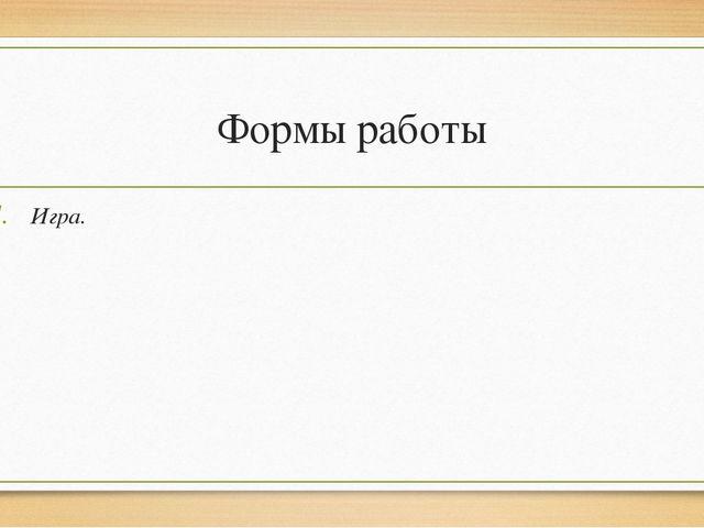 Формы работы Игра.