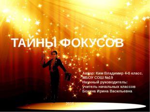 Автор: Ким Владимир 4-б класс. МБОУ СОШ №19 Научный руководитель: учитель нач