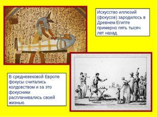 Искусство иллюзий (фокусов) зародилось в Древнем Египте примерно пять тысяч л