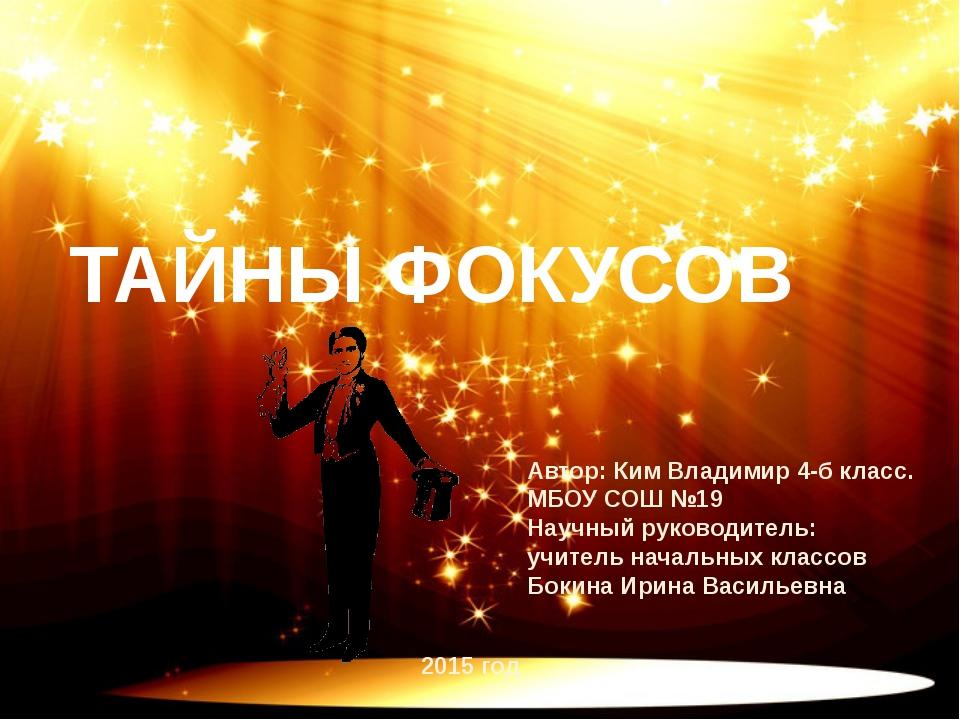 Автор: Ким Владимир 4-б класс. МБОУ СОШ №19 Научный руководитель: учитель нач...