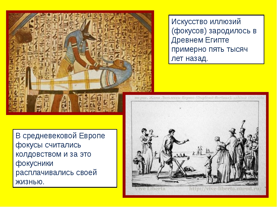 Искусство иллюзий (фокусов) зародилось в Древнем Египте примерно пять тысяч л...