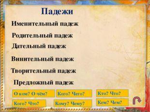 Интернет ресурсы http://img12.proshkolu.ru/content/media/pic/std/5000000/4391