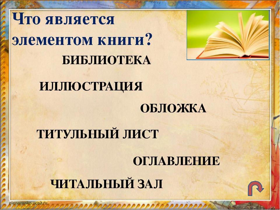 Что является элементом книги? БИБЛИОТЕКА ОБЛОЖКА ИЛЛЮСТРАЦИЯ ТИТУЛЬНЫЙ ЛИСТ О...