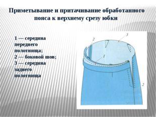 Приметывание и притачивание обработанного пояса к верхнему срезу юбки 1 — се