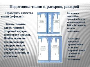 Подготовка ткани к раскрою, раскрой Проверить качество ткани (дефекты). Раскл