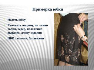 Примерка юбки Надеть юбку Уточнить ширину, по линии талии, бёдер, положение в