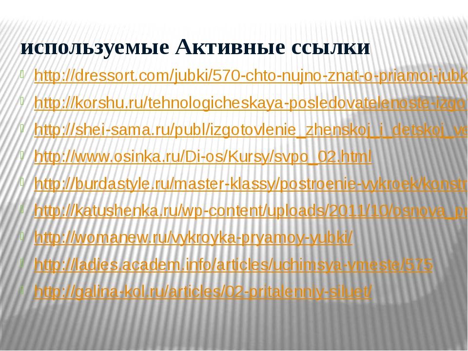 используемые Активные ссылки http://dressort.com/jubki/570-chto-nujno-znat-o-...