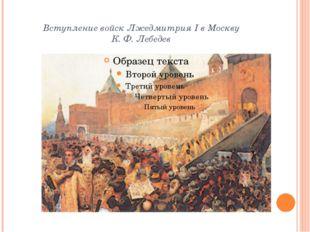 Вступление войск Лжедмитрия I вМоскву К. Ф. Лебедев