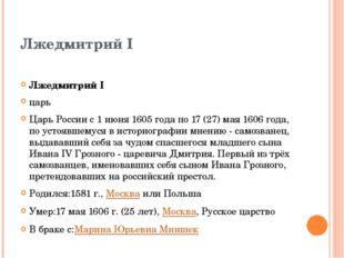 Лжедмитрий I Лжедмитрий I царь Царь России с 1 июня 1605 года по 17 (27) мая