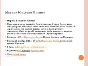 Марина Юрьевна Мнишек Марина Юрьевна Мнишек Дочь сандомирского воеводы Ежи М