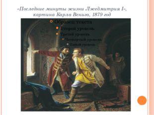 «Последние минуты жизни Лжедмитрия I», картина Карла Венига, 1879 год