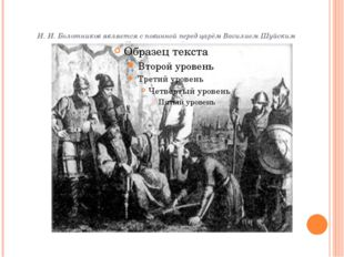 И. И. Болотников является сповинной перед царём Василием Шуйским Неизвестный