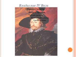 Владислав IV Ваза