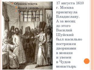 17 августа 1610 г. Москва присягнула Владиславу. Азамесяц доэтого Василий
