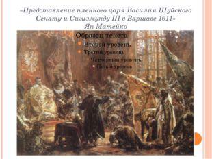 «Представление пленного царя Василия Шуйского Сенату иСигизмунду III вВарша