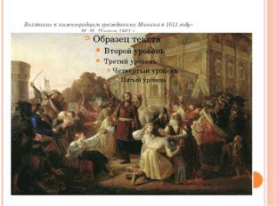Воззвание книжегородцам гражданина Минина в1611 году» М. И. Песков 1861 г.
