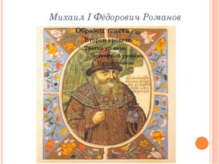Михаил I Фёдорович Романов