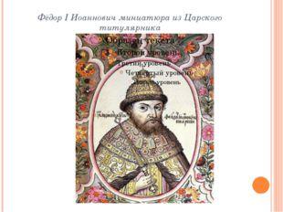 Фёдор I Иоаннович миниатюра изЦарского титулярника
