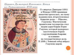 Царевич Димитрий Иоаннович. Копия из«Титулярника» XVII века Сосмертью Дмитр