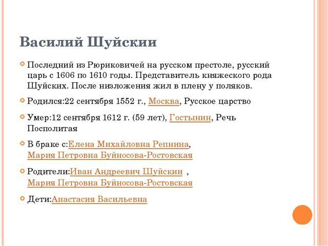 Василий Шуйский Последний из Рюриковичей на русском престоле, русский царь c...