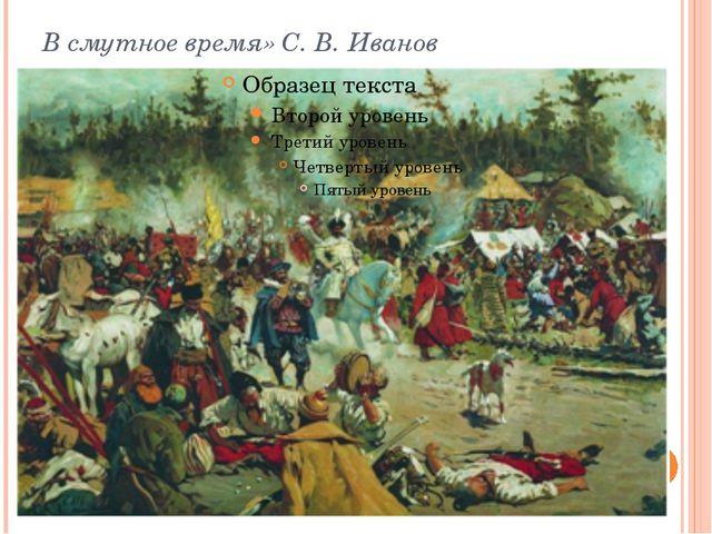 В смутное время» С. В. Иванов