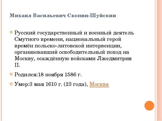 Михаил Васильевич Скопин-Шуйский Русский государственный и военный деятель...