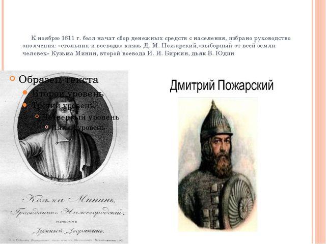 Кноябрю 1611 г. былначат сбор денежных средств снаселения, избрано р...