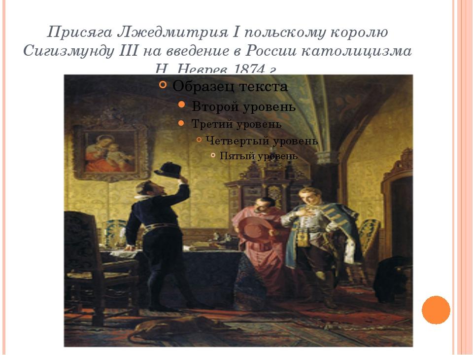 Присяга Лжедмитрия I польскому королю Сигизмунду III навведение вРоссии кат...