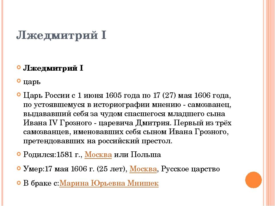 Лжедмитрий I Лжедмитрий I царь Царь России с 1 июня 1605 года по 17 (27) мая...
