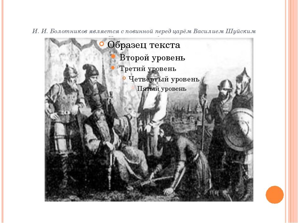 И. И. Болотников является сповинной перед царём Василием Шуйским Неизвестный...